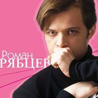 Биография Рябцев Роман
